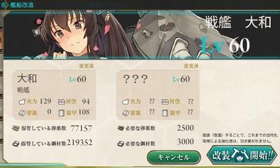 20140628_yamato_kai_before.jpg